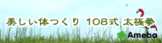 美しい体つくり 108式 太極拳 Blog